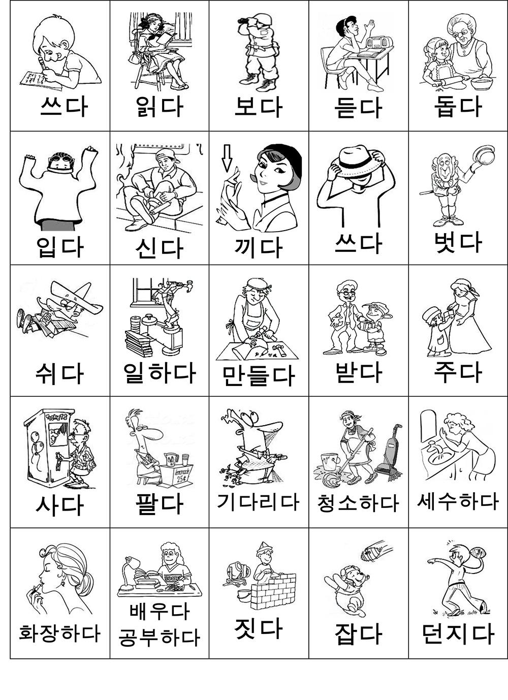 лексика глаголы 1 карточки-1-1