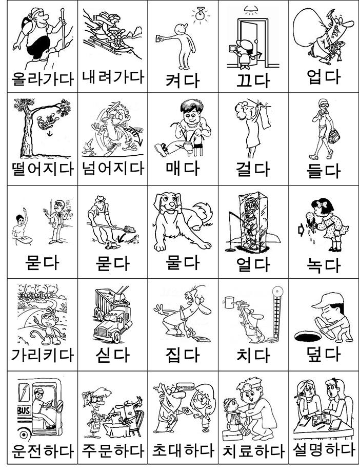 лексика глаголы 4 карточки-1