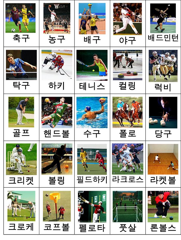 лексика спорт 1. игры карточки-2