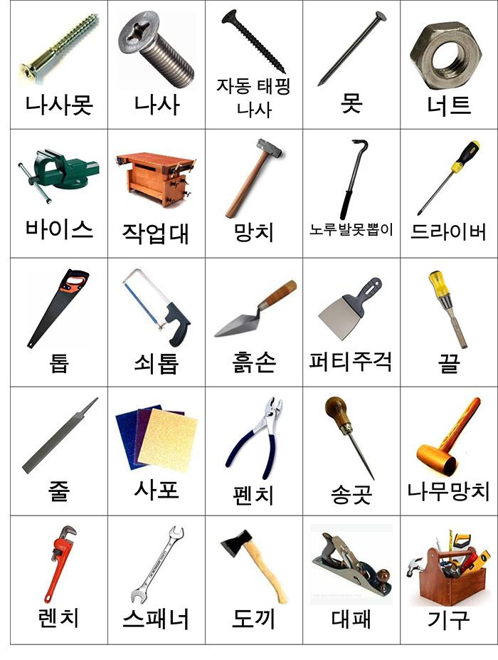 лексика_инструменты_1-1